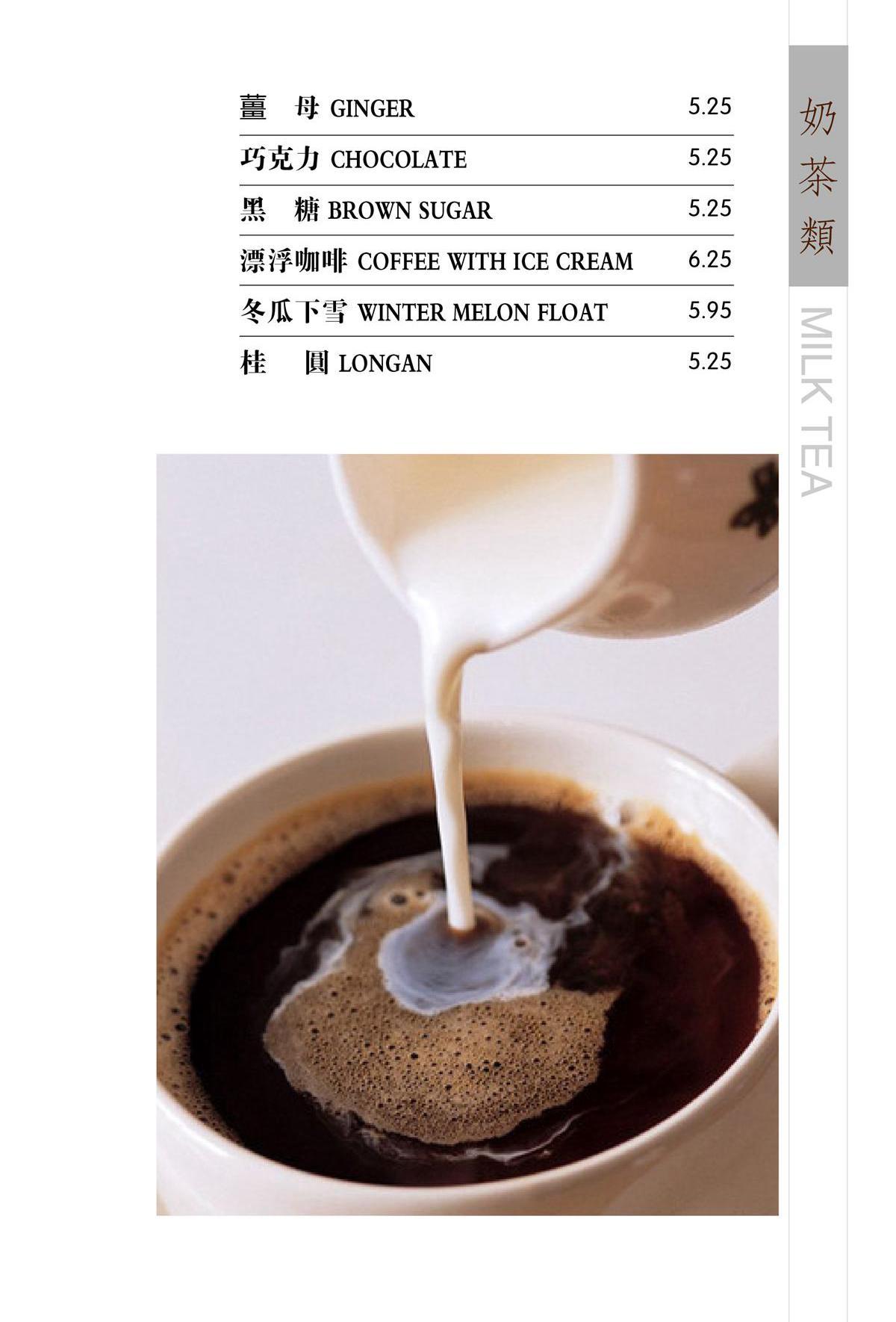 1.milk-tea-3