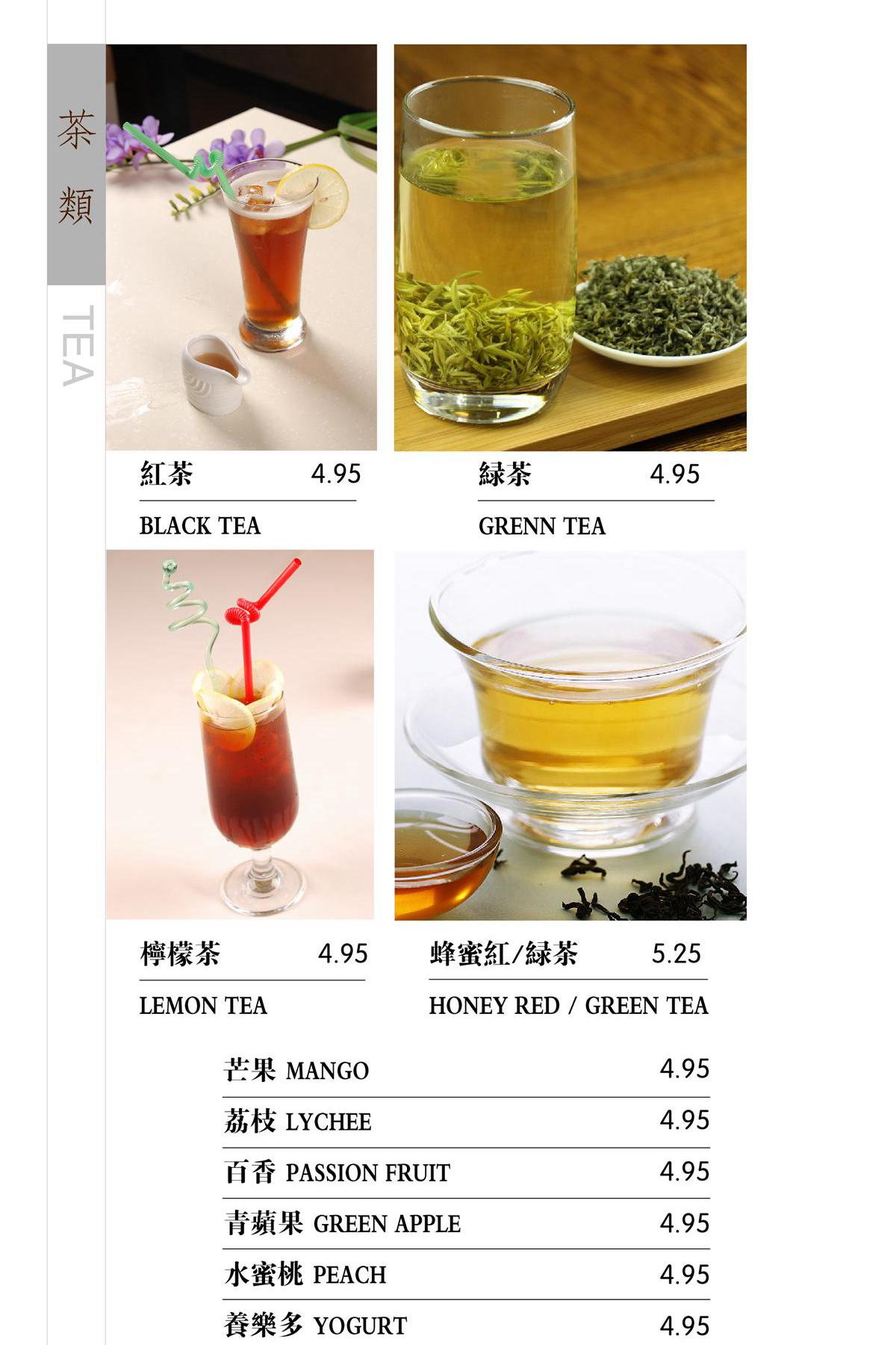 2.tea-1
