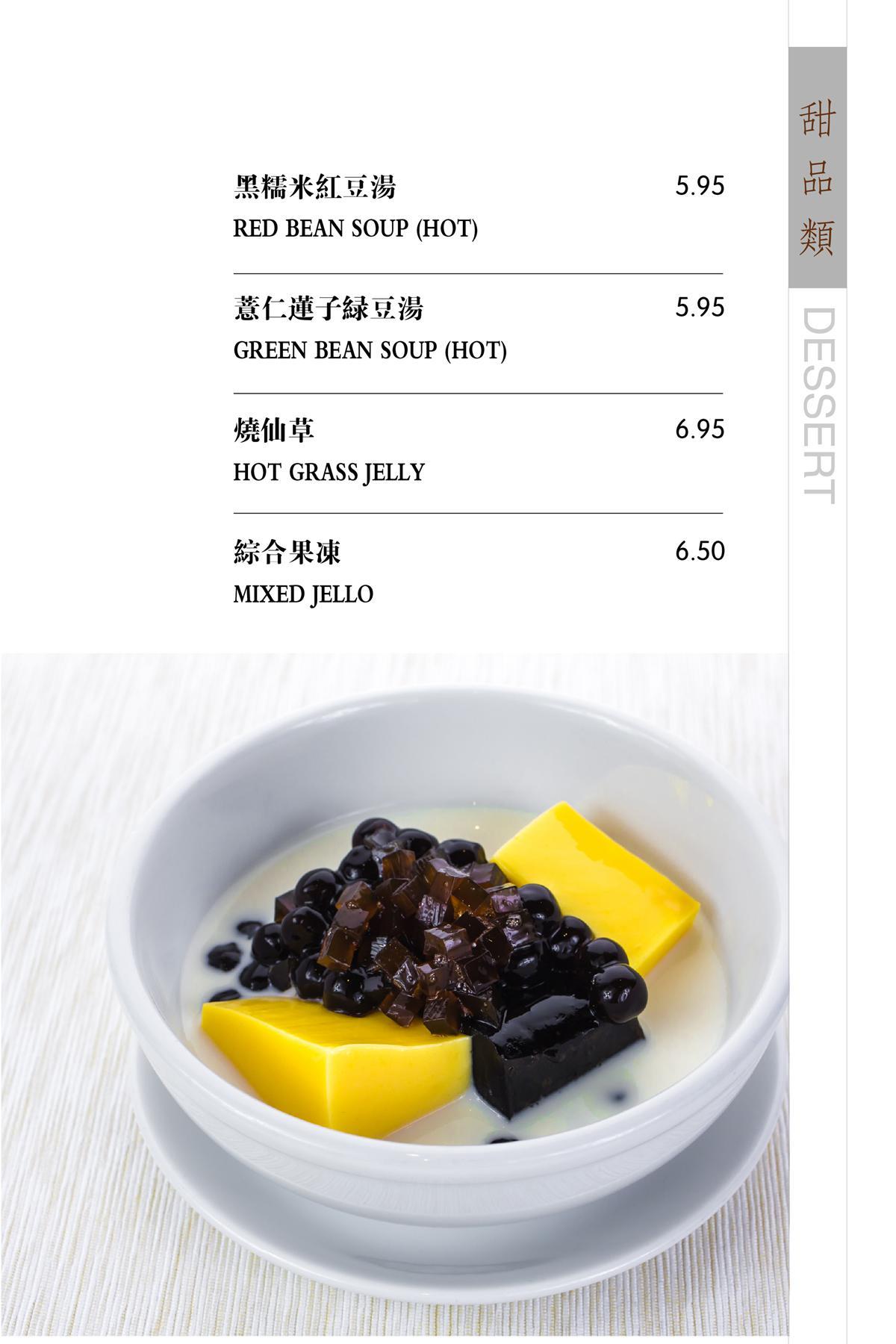 7.dessert